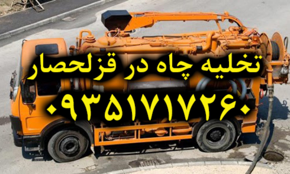 تخلیه چاه در قزلحصار کرج