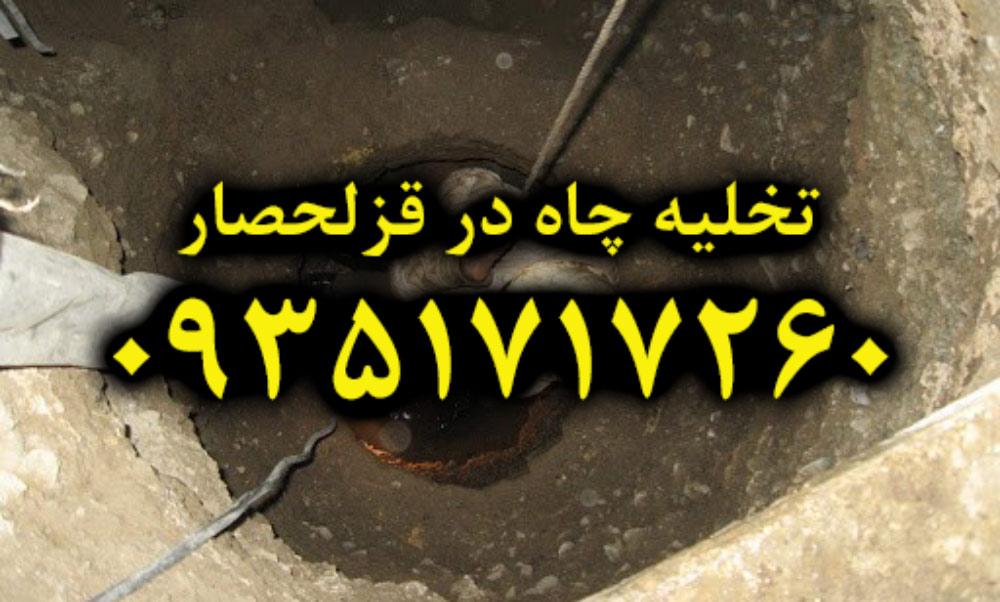 تخلیه چاه در قزلحصار