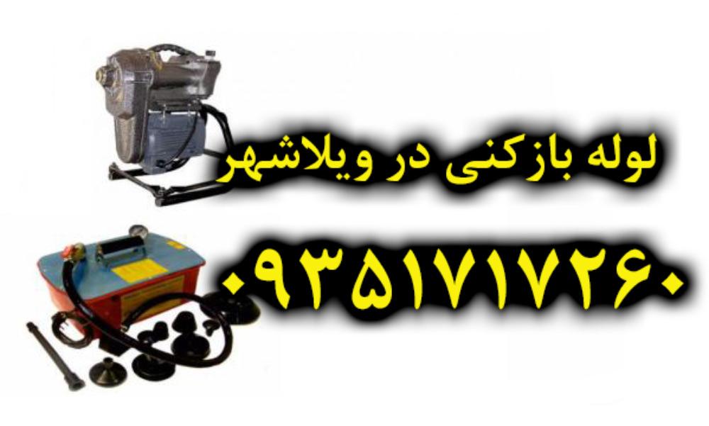 لوله بازکنی در ویلاشهر